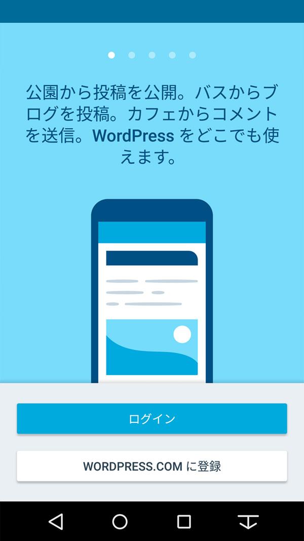 ワードプレスのスマホアプリ