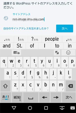 ワードプレスアプリ連携サイト