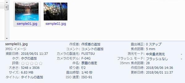 Windows7のエクスプローラーで表示されるExif情報