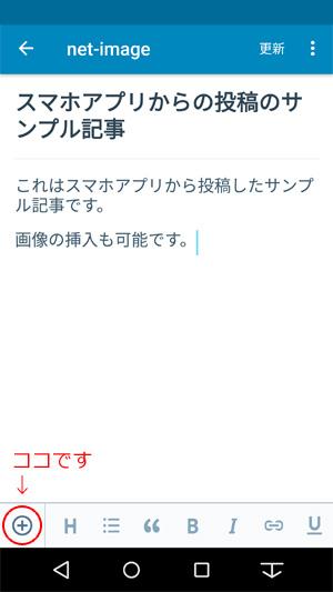 ワードプレスのスマホアプリからの投稿の画像の挿入方法
