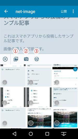 スマホアプリの画像投稿画面