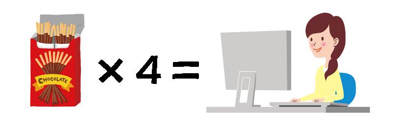 ポッキー4箱分のサイズが見んパソコン