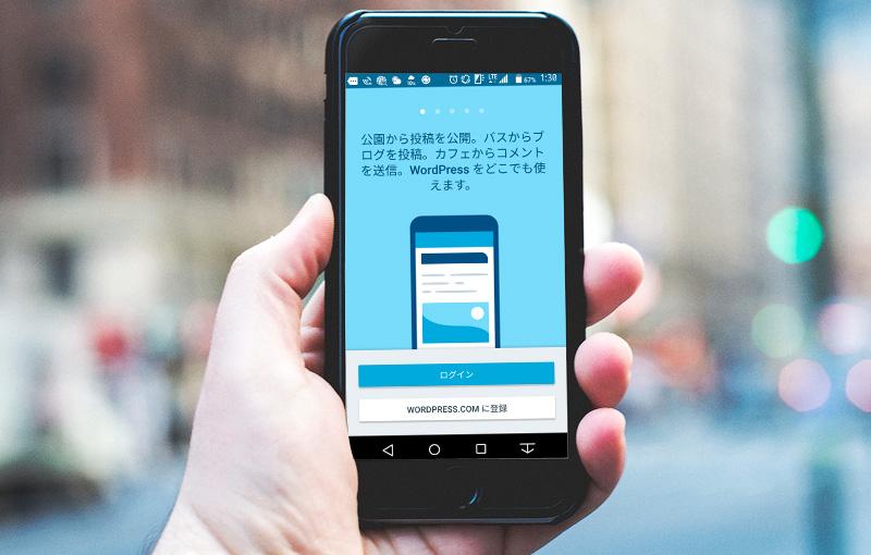 スマホアプリでワードプレスに記事投稿