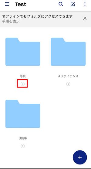 ドロップボックスのモバイルアプリ共有方法01