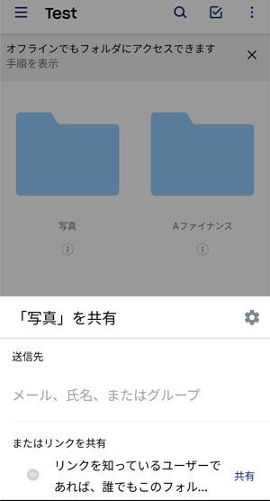 ドロップボックスのモバイルアプリ共有方法03