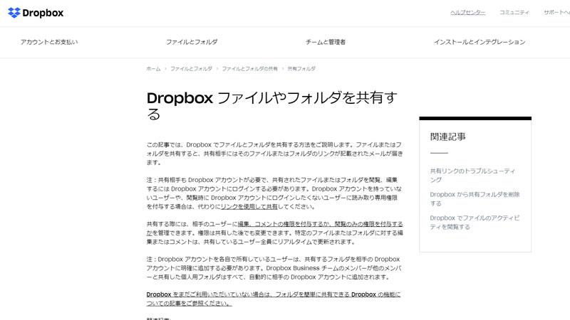 ドロップボックスのファイル共有サポートページ